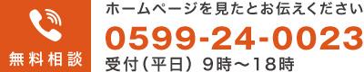 0599240023電話番号