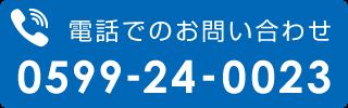 0599240023電話番号リンク
